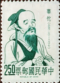 Special 65 Famous Chinese - Hua To - Portrait Postage Stamp (1970)