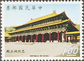 Special 66 Martyrs' Shrine Postage Stamps (1970)