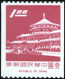 Definitive 93 Chungshan Building Coil Stamp (1970)