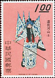 (S67.1)Special 67 Chinese Opera Postage Stamps (Issue of 1970)