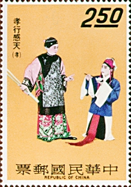 (S67.2)Special 67 Chinese Opera Postage Stamps (Issue of 1970)