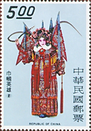 (S67.3)Special 67 Chinese Opera Postage Stamps (Issue of 1970)
