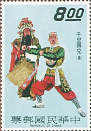 (S67.4)Special 67 Chinese Opera Postage Stamps (Issue of 1970)
