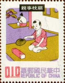 (特69.3)特069中國民間故事郵票