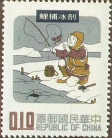 (特69.4)特069中國民間故事郵票