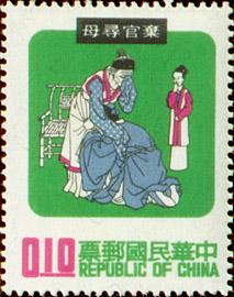 (特69.5)特069中國民間故事郵票