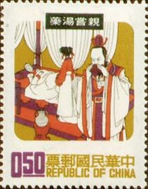 (特69.6)特069中國民間故事郵票