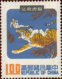 (特69.8)特069中國民間故事郵票