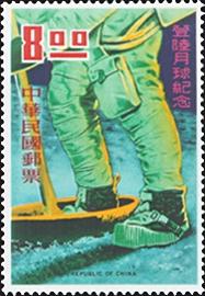 (紀134.3)紀134登陸月球紀念郵票
