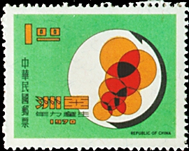 Special 70 Asian Productivity Year Postage Stamps (1970)
