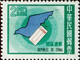 (特71.2)特071郵遞區號郵票