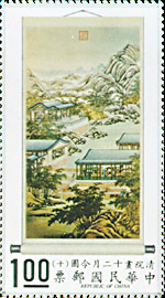 Special 72  Occupations of the 12 Months Painting Postage Stamps (1970)