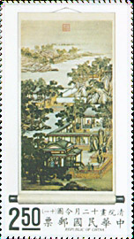 (S72.2)Special 72  Occupations of the 12 Months Painting Postage Stamps (1970)