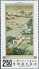 特072  12月令圖古畫郵票