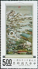 (S72.6)Special 72  Occupations of the 12 Months Painting Postage Stamps (1970)