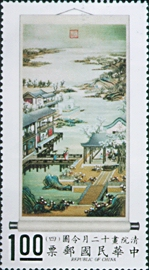 (S72.7)Special 72  Occupations of the 12 Months Painting Postage Stamps (1970)