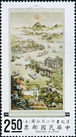 (S72.8)Special 72  Occupations of the 12 Months Painting Postage Stamps (1970)
