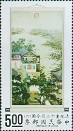 (S72.9)Special 72  Occupations of the 12 Months Painting Postage Stamps (1970)