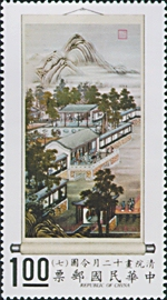 (S72.10)Special 72  Occupations of the 12 Months Painting Postage Stamps (1970)