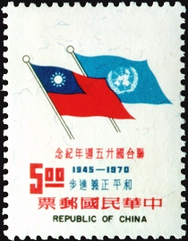 Commemorative 135 25th Anniversary of the United Nations Commemorative Issue (1970)