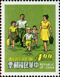 (S73.2 )Special 73 Family Planning Postage Stamps (1970)
