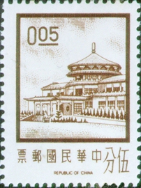 Definitive 94 2nd Print of Chungshan Building Postage Stamps (1971)