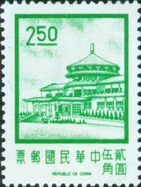 (常94.7)常094  2版中山樓郵票