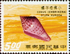 特075臺灣貝殼郵票
