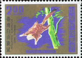 特077臺灣獸類郵票