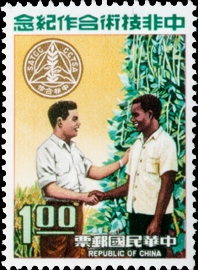 Commemorative 136 Sino-African Technical Cooperation Commemorative Issue (1971)