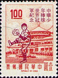 Commemorative 137 Commemorative Postage Stamps Marking the Little Leaguers of the Republic of China Winning the Little League World Series Championship (1971)