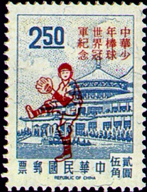 (Com. 137.2           )Commemorative 137 Commemorative Postage Stamps Marking the Little Leaguers of the Republic of China Winning the Little League World Series Championship (1971)