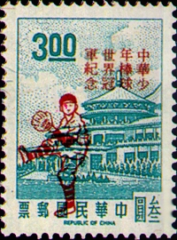 (Com. 137.3           )Commemorative 137 Commemorative Postage Stamps Marking the Little Leaguers of the Republic of China Winning the Little League World Series Championship (1971)