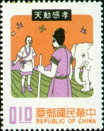 Special 79  Chinese Folk Tale Postage Stamps (Issue of 1971)