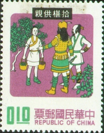 (S79.2  )Special 79  Chinese Folk Tale Postage Stamps (Issue of 1971)