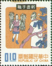 (S79.3  )Special 79  Chinese Folk Tale Postage Stamps (Issue of 1971)