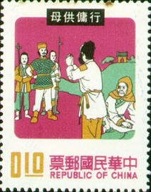 (S79.4  )Special 79  Chinese Folk Tale Postage Stamps (Issue of 1971)