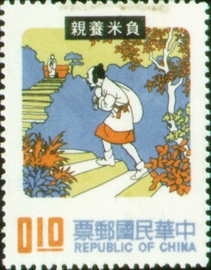 (S79.5  )Special 79  Chinese Folk Tale Postage Stamps (Issue of 1971)