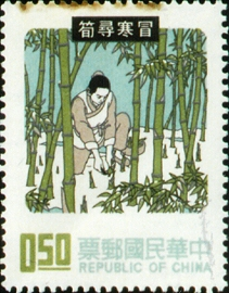 (S79.6  )Special 79  Chinese Folk Tale Postage Stamps (Issue of 1971)