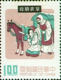 (S79.8  )Special 79  Chinese Folk Tale Postage Stamps (Issue of 1971)