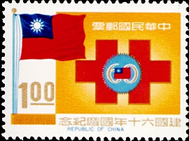 Commemorative 138 60th Natonal Day Commemorative Issue (1971)