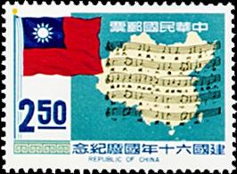 紀138建國60年國慶紀念郵票