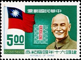 (Com. 138.3                  )Commemorative 138 60th Natonal Day Commemorative Issue (1971)