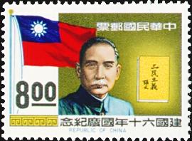 (Com. 138.4                  )Commemorative 138 60th Natonal Day Commemorative Issue (1971)