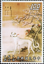 Special 80 Ten Prized Dogs Paintings Postage Stamps (1971)
