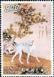 (特80.5  )特080十駿犬古畫郵票