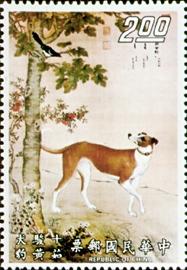 (特80.7  )特080十駿犬古畫郵票