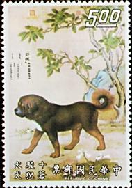 (特80.9  )特080十駿犬古畫郵票