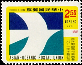 Commemorative 139 Asian-Oceanic Postal Union Executive Committee 1971 Session Commemorative Issue (1971)