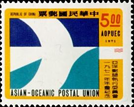 (紀139.2            )紀139亞洋郵盟執行委員會1971年年會紀念郵票